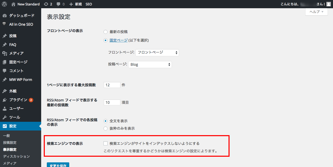 表示設定 ‹ New Standard — WordPress
