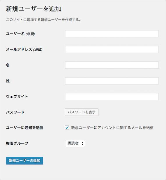 ユーザーの新規追加ページ