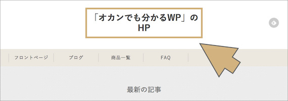 HPに表示された「サイトのタイトル」