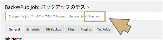 「Run now」をクリックする