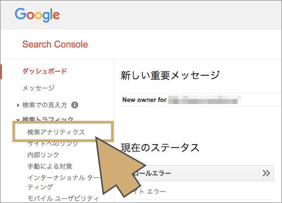 「検索トラフィック」から「検索アナリティクス」を選択する
