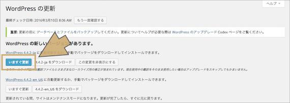 「WordPress の更新」画面