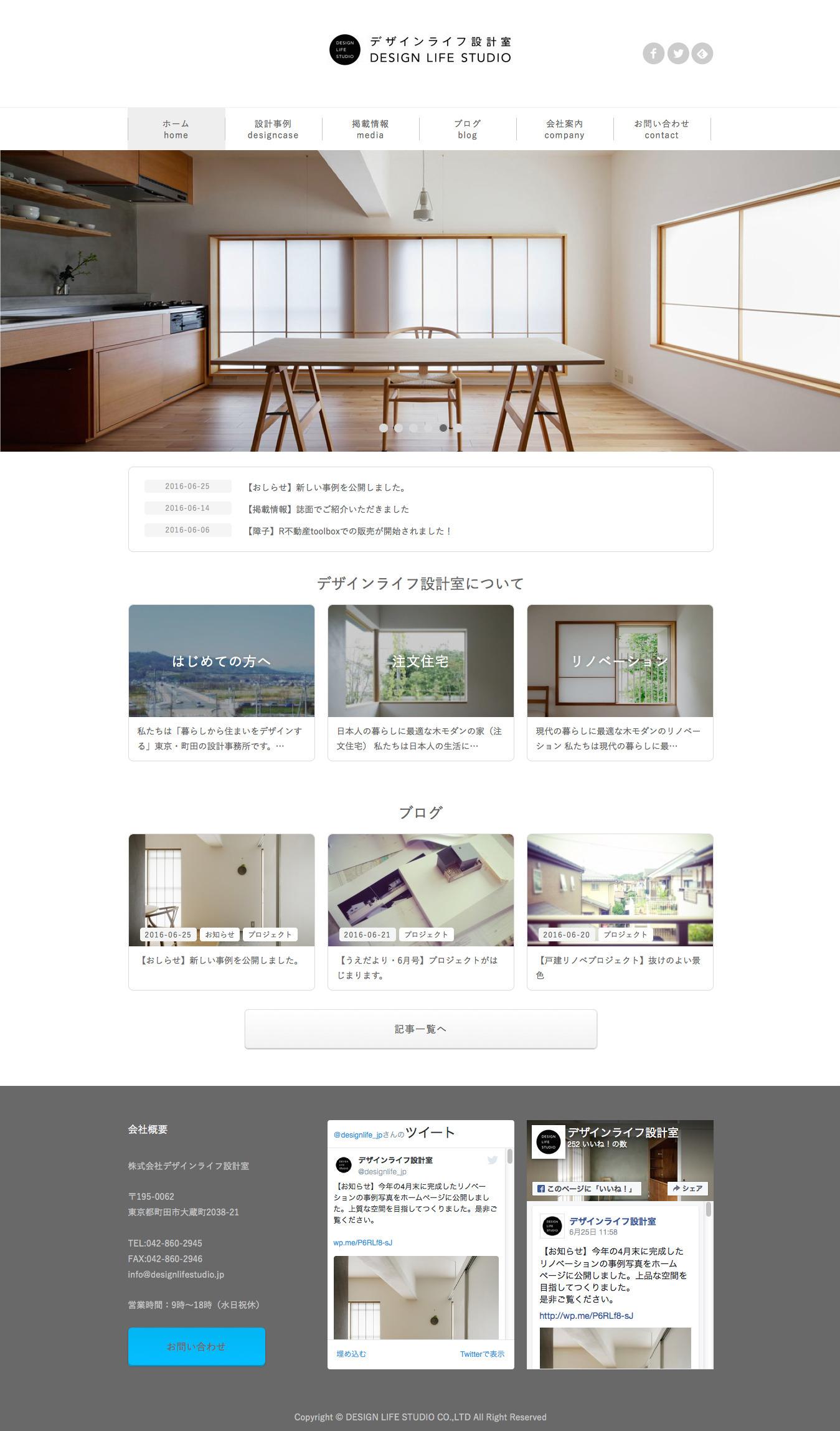 株式会社デザインライフ設計室