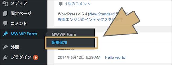 「MW WP Form」から「新規追加」をクリック